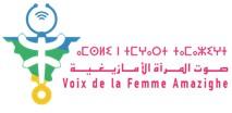 جمعية صوت المرأة الأمازيغية تدين العملية الإرهابية الغادرة التي استهدفت تاريخ وحضارة تونـــس
