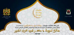 """تنظيم فعاليات الدورة الحادية عشر لمهرجان رمضان سلا لمريسة تحت شعار """" مهرجان رمضان لمريسة ملتقى الفنون """""""
